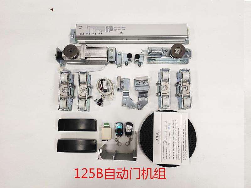 125B自动门机组