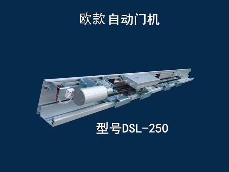 250重型自动门机组
