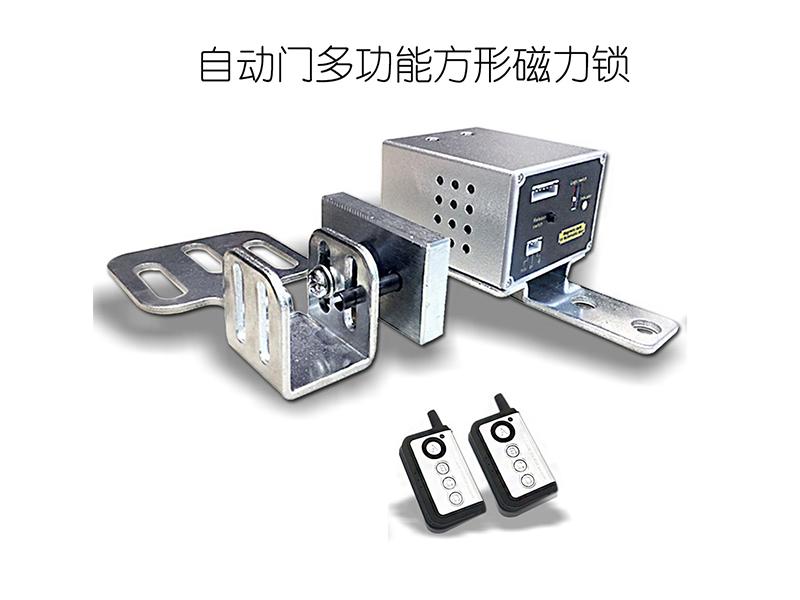 255E功能遥控器方型磁力锁