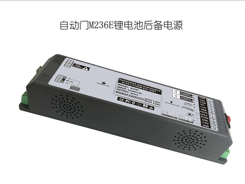 自动门M236E锂电池后备电源